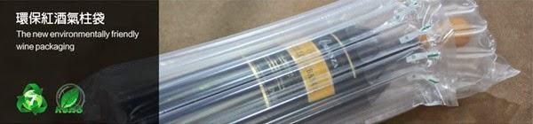 紅酒 氣柱包裝 氣柱袋 空氣包裝