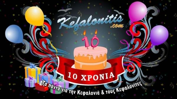 10 χρόνια kefalonitis!