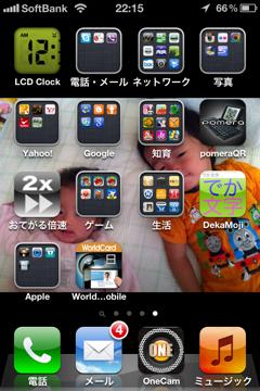 201202 ホーム画面 4