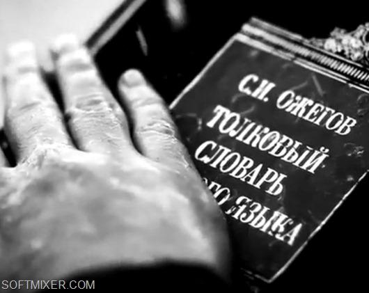 Десять мифов о русском языке