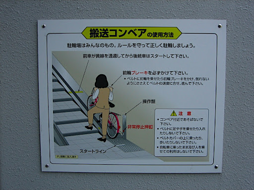 Bicycle escalator. Seriously.