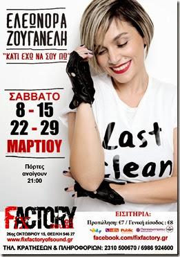 eleonora zouganeli thessaloniki 2014