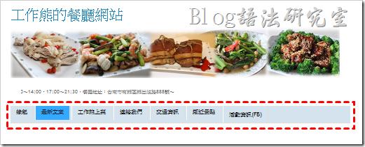 Blogspot三種建立「水平導覽列選單」的方法
