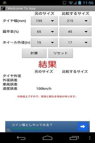 タイヤ外径計算