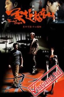 Nhu Đạo Long Hổ Bang - 2004 - Throw Down