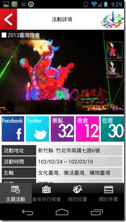 臺灣觀光年曆-10
