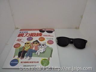 眼球運動視力鍛鍊拆除紙盒
