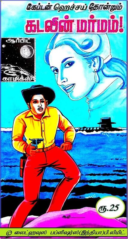 Orbit Comics Tamil 3 Kadalin Marmam