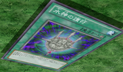 300px-AmuletoftheWaterDeity-JP-Anime-ZX