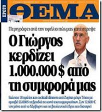 s-giorgakis-proto-thema-1000000