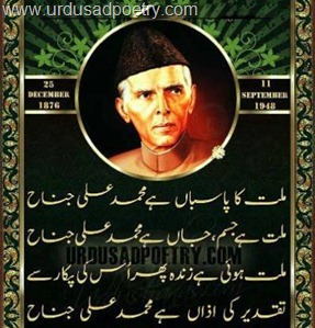 25 December Quaid Day
