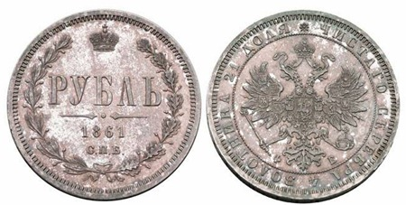 1 ruble in 1861 - 1.4 million rubles