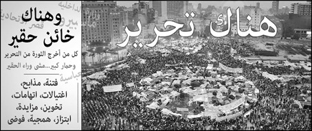 Tahrir-square-safer-revolution