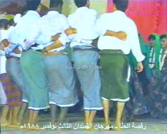 رقصة الحنا ـ مهرجان القمندان الثالث3