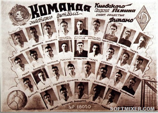 1941-год-Команда-киевского-Динамо-e1349010178762