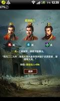 Screenshot of 三國英雄傳