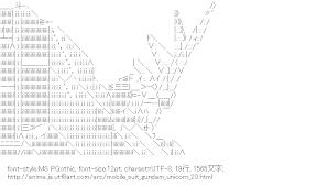 [AA]RX-0 ユニコーンガンダム 2号機 (機動戦士ガンダムUC)