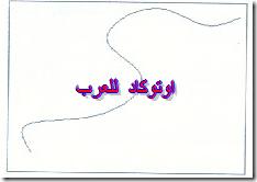 الرسم ثلاثى الابعاد (228)