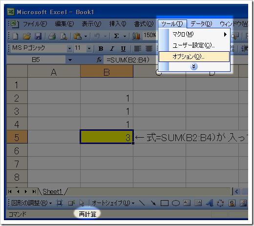 excel2003-1