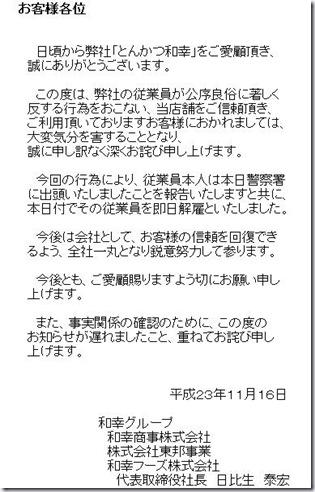tonkatu_syazai1116