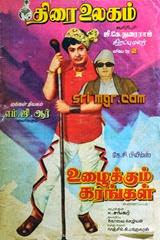 thirai-ulagam_cover2