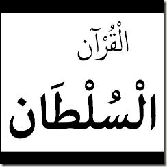 القرآن والسلطان