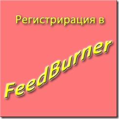 регистрация-в-FeedBurner-00