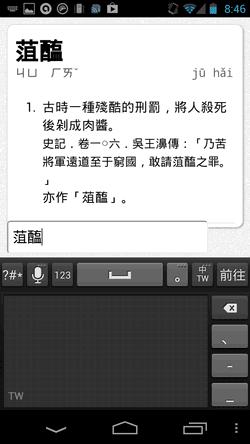 taiwan dict-08