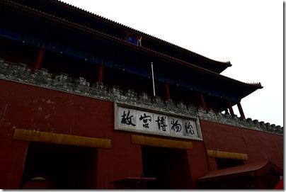Shen Wu Gate, 神武門
