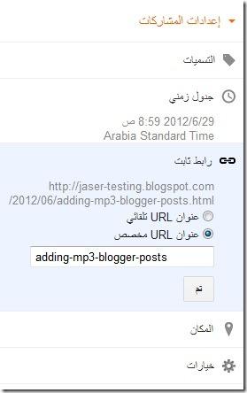 permalink_url_blogger_0003