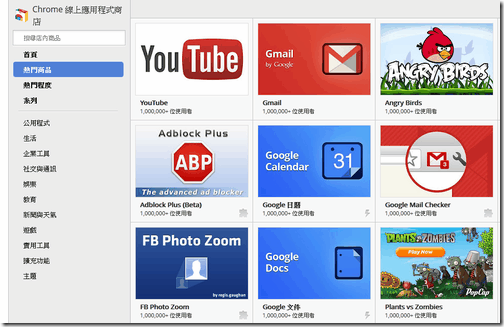chrome web store-02
