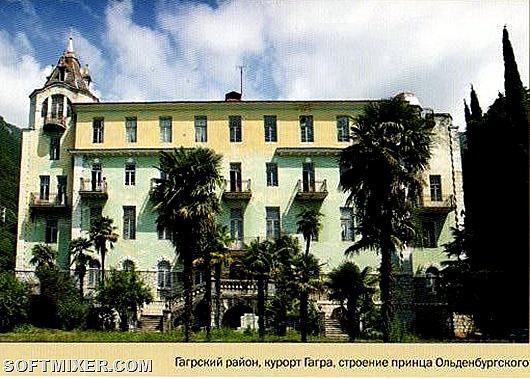 Абхазия Курорты Гагра 2009 Лев Толстой 4тыс -008