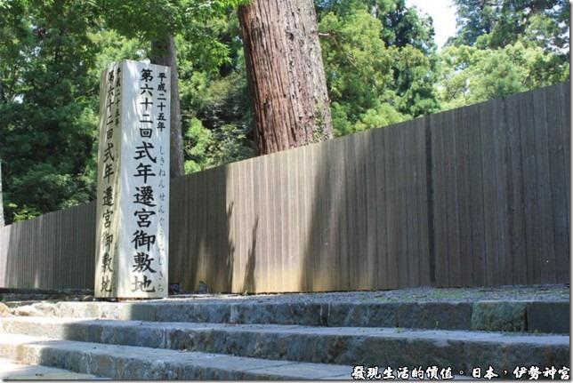 日本伊勢神宮,據說伊勢神宮的宮址每隔20年,就要舉行一次遷宮儀式,就像是房子住就了要重新翻修一樣,所不同的,伊勢神宮會在原來的宮址附近,選擇一塊良地重蓋新的宮殿,這個地點就是預定於西元2013年(平成二十五年)的第六十二次遷宮御用地。