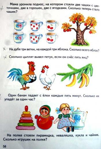 детские задачки