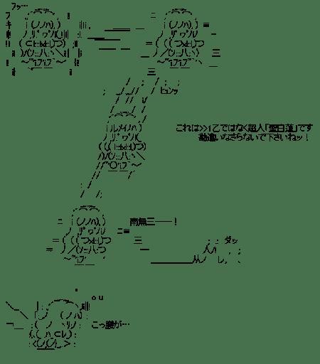 聖白蓮 乙(東方)