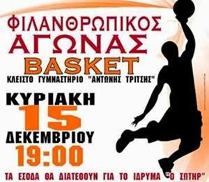 Φιλανθρωπικός αγώνας basket από τους φοιτητές