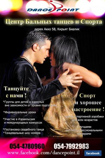 dancepoint18_12_RUS.jpg