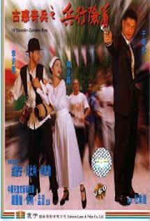 Thiếu Lâm Kỳ Binh - 18 Shaolin Golden Boys