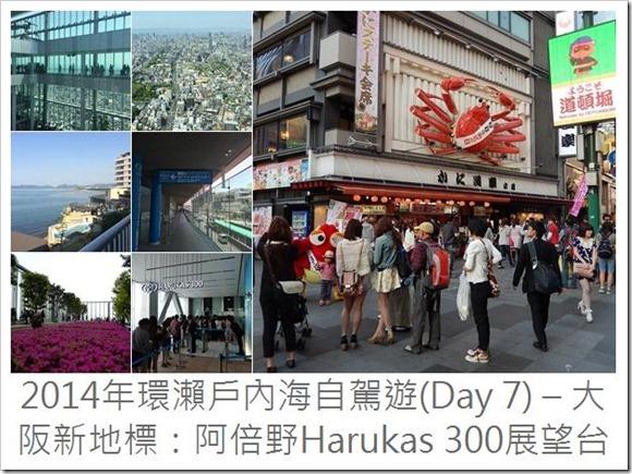 2014年環瀨戶內海自駕遊_Day7