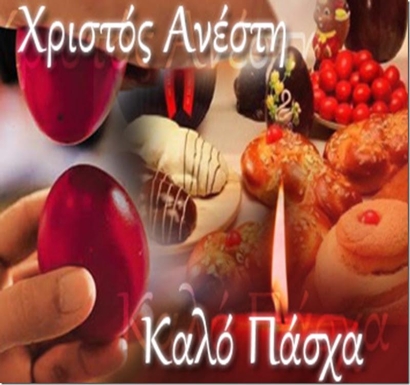 xristos_anesti_original