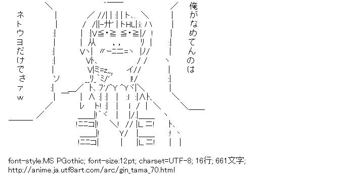 銀魂,沖田総悟