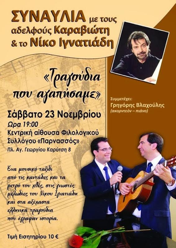 Συναυλία των αδερφών Καραβιώτη στον «Παρνασσό» (23.11.2013)