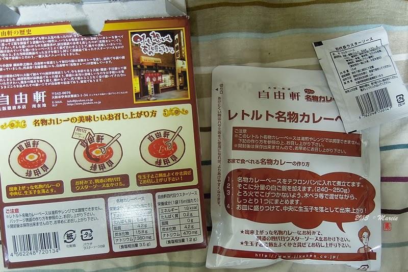 日本 關西 購物 京阪 自由軒咖哩