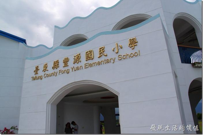 台東豐源國小-地中海造型學校