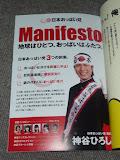 Kamiya Hiroshi-opa.jpg