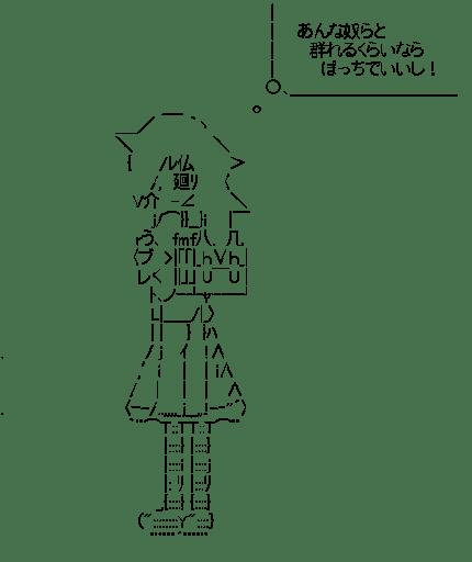 黒木智子 ぼっち (私がモテないのはどう考えてもお前らが悪い!)