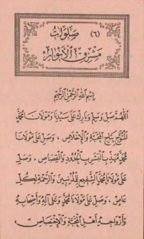 salawate machrik anware_صفحة_1