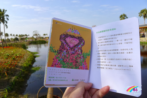農業博覽會2013 -2014 虎尾農博遊記走透透~ 讚