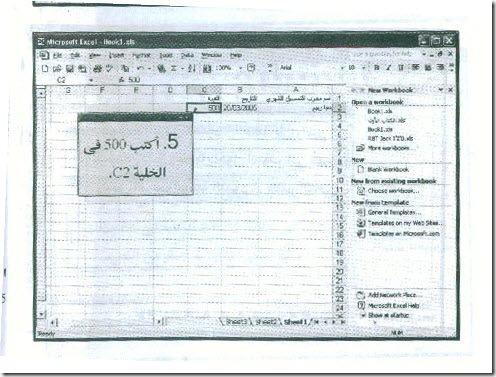 إدخال البيانات لورقة العمل في إكسيل16-2