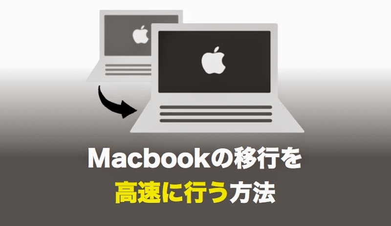 Mac ikou